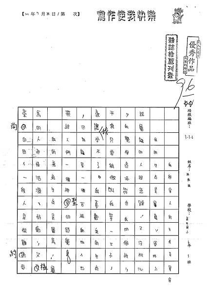 101W5107林渝珊 (1)