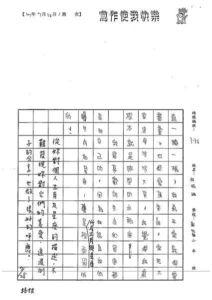 101W5107林渝珊 (3)