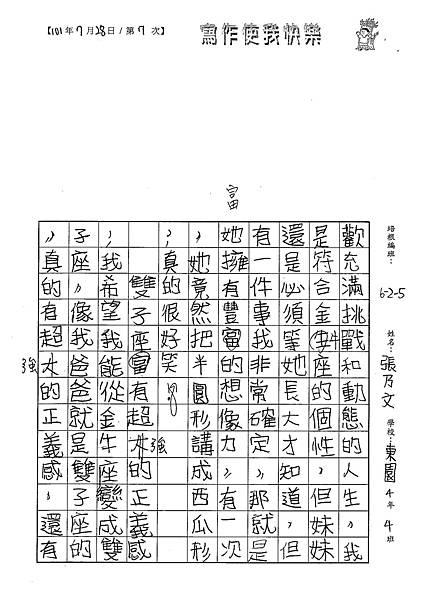 101W5107張乃文 (2)