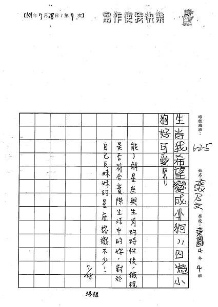 101W5107張乃文 (3)