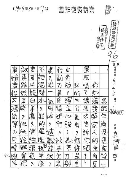 101W5107陳柏妤 (1)