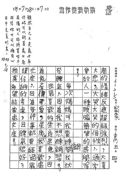 101W5107陳柏妤 (2)