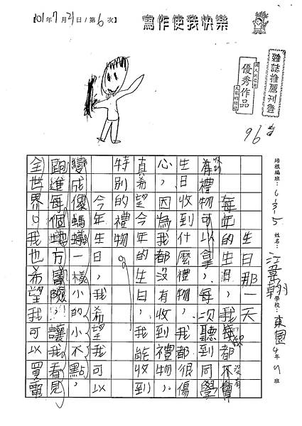 101W5106江韋翰 (1)