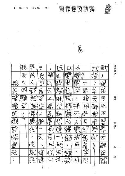 101W5106江韋翰 (2)