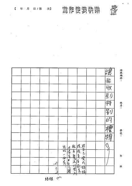 101W5106江韋翰 (3)
