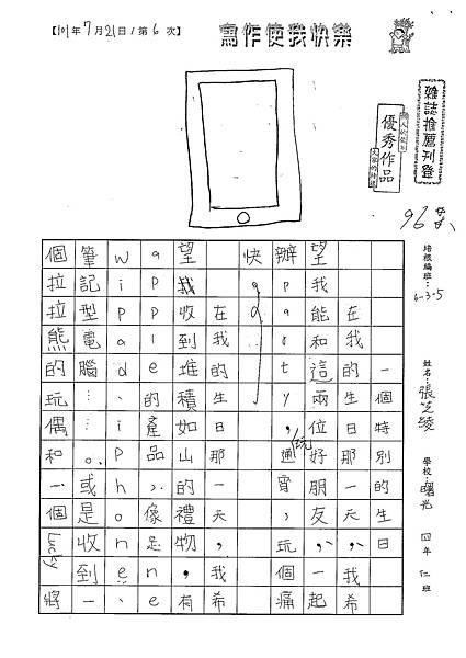 101W5106張芝綾 (1)