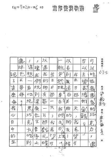 101W5106梁崴鈞 (2)