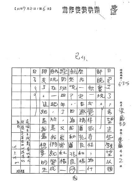 101W5106梁崴鈞 (3)