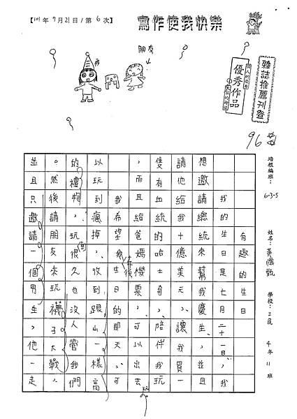 101W5106黃懷甄 (1)