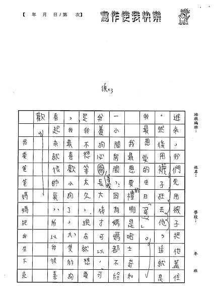 101W5106黃懷甄 (2)