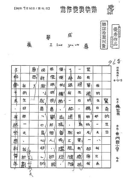 101W5106楊笠辰 (1)