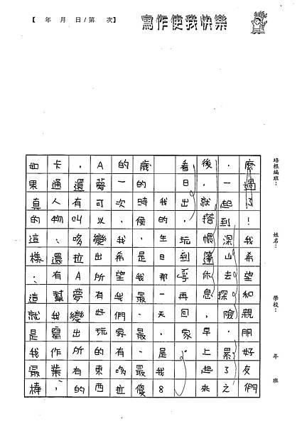 101W5106楊笠辰 (2)
