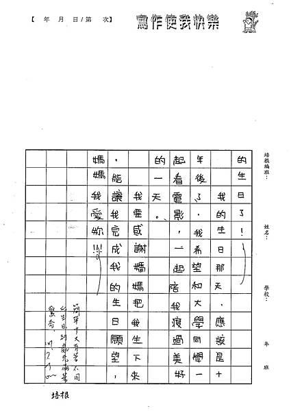 101W5106楊笠辰 (3)