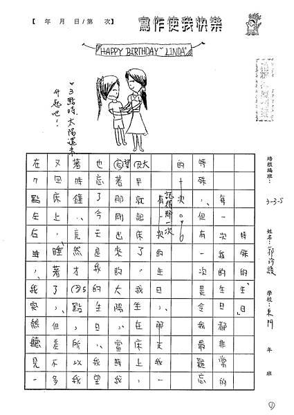 101W3107郭珍綾 (1)