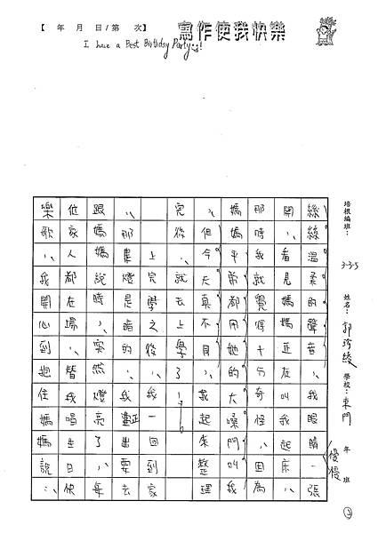 101W3107郭珍綾 (2)