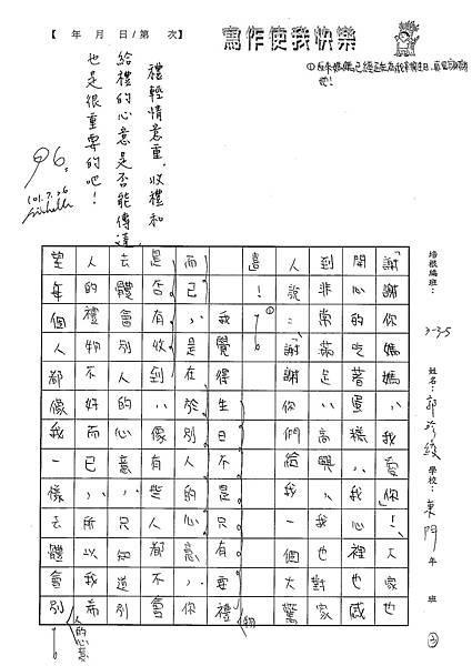 101W3107郭珍綾 (3)