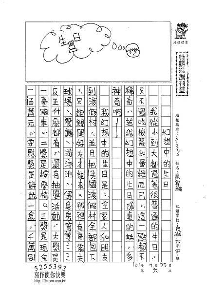 101W3107陳宥綸 (1)
