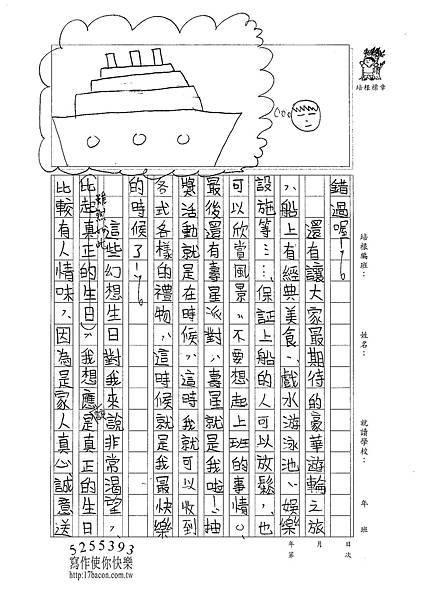 101W3107陳宥綸 (2)