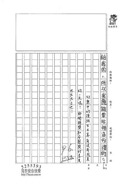 101W3107陳宥綸 (3)