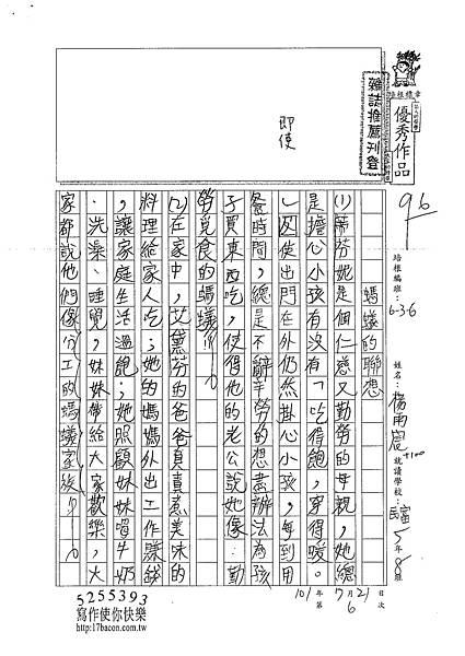 101W6106楊雨宸 (1)