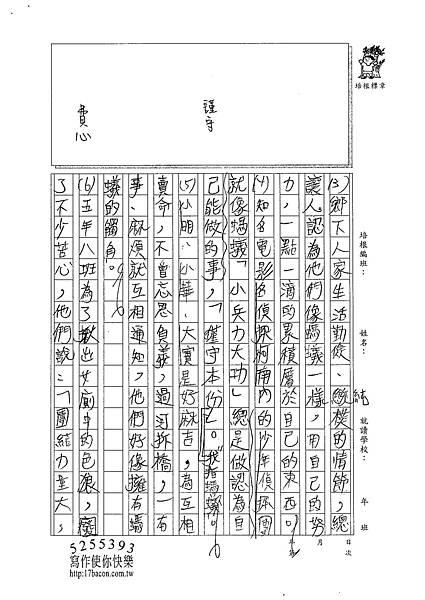 101W6106楊雨宸 (2)