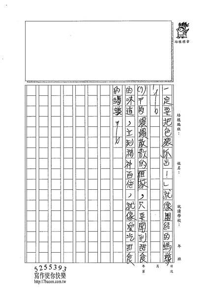 101W6106楊雨宸 (3)