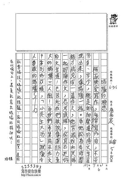 101W6106楊雨宸 (4)