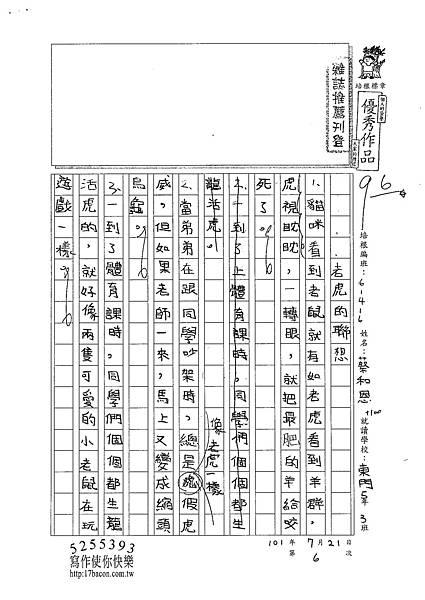 101W6106蔡和恩 (1)