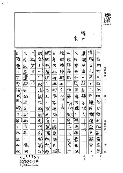 101W6106蔡和恩 (2)