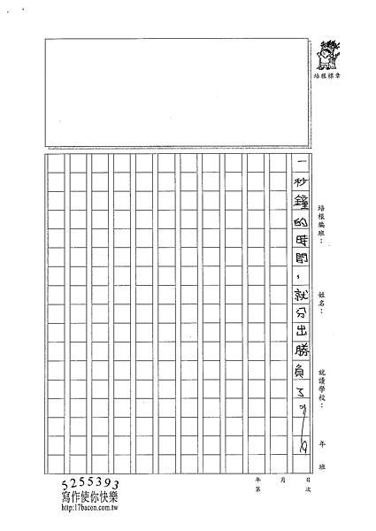 101W6106蔡和恩 (3)