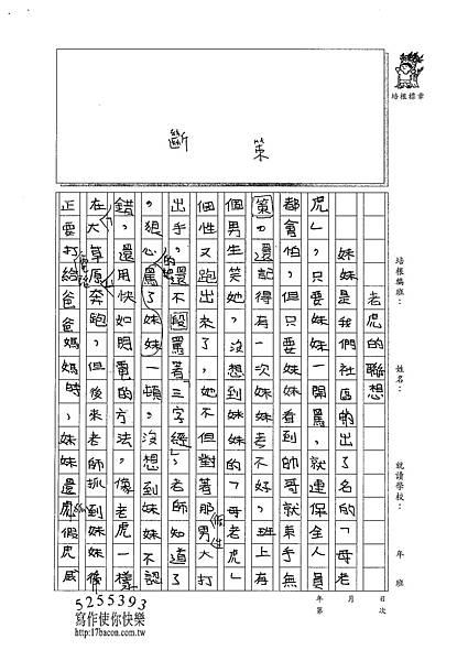 101W6106蔡和恩 (4)