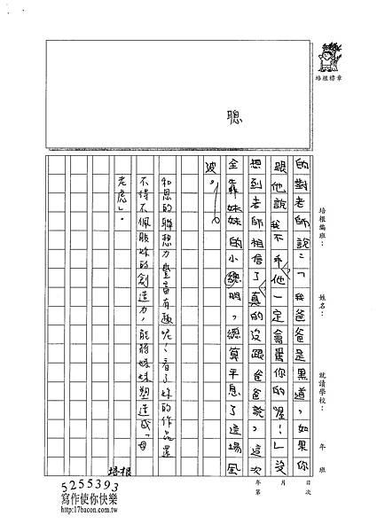 101W6106蔡和恩 (5)