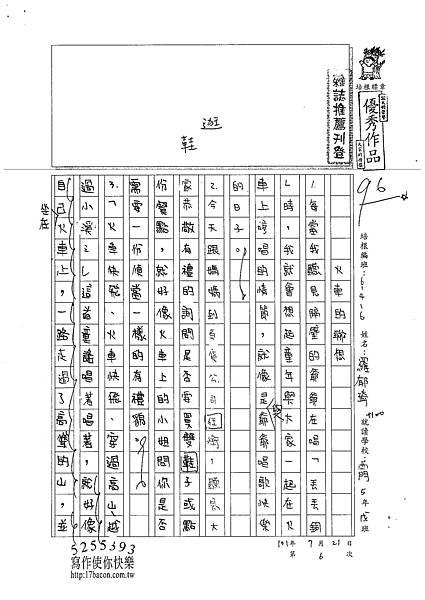 101W6106羅郁琦 (1)