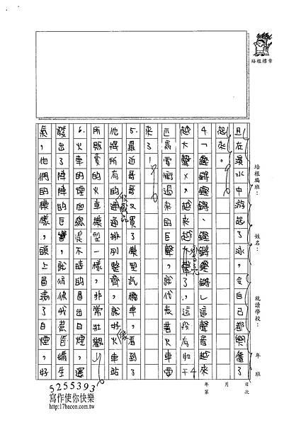 101W6106羅郁琦 (2)