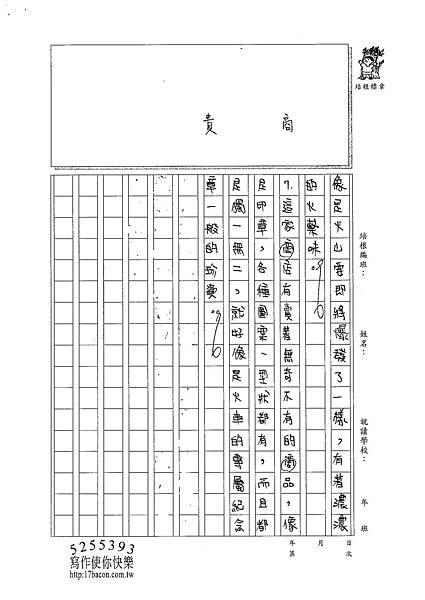 101W6106羅郁琦 (3)