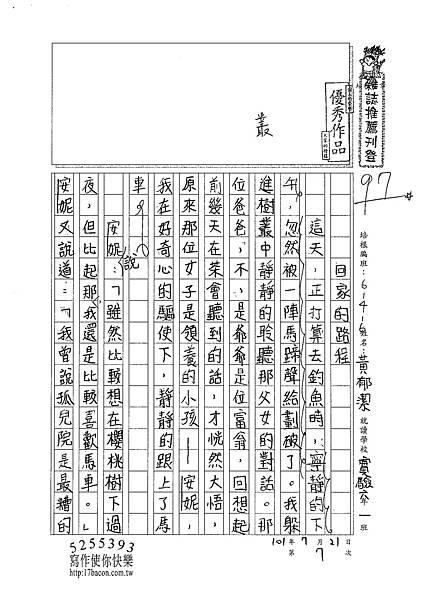 101W6107黃郁潔 (1)