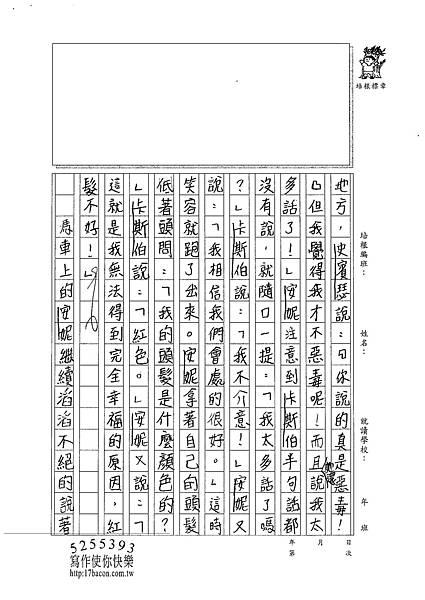 101W6107黃郁潔 (2)