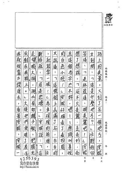 101W6107黃郁潔 (3)