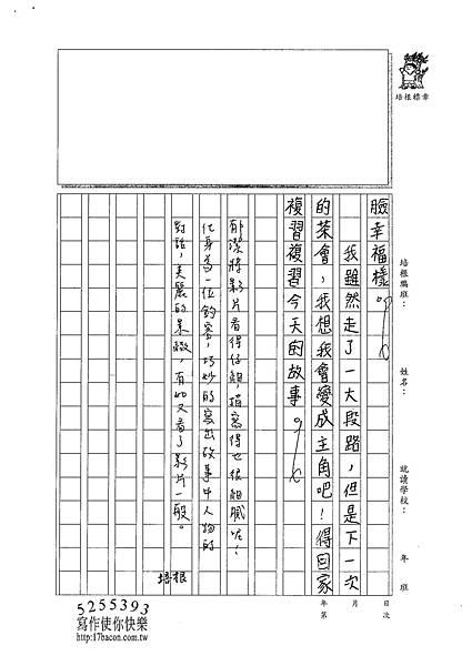 101W6107黃郁潔 (4)