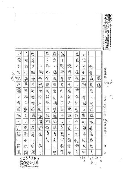 101WA106蔡筠孜 (1)
