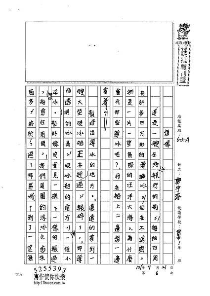 101WA106鄭宇家 (1)