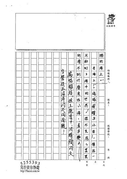 101WA106鄭宇家 (2)