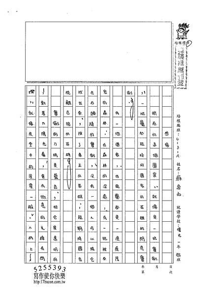 101WA106蘇逸函 (1)