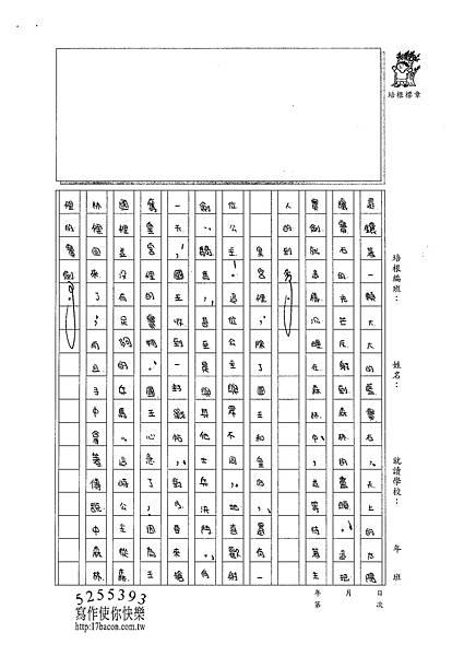 101WA106蘇逸函 (2)