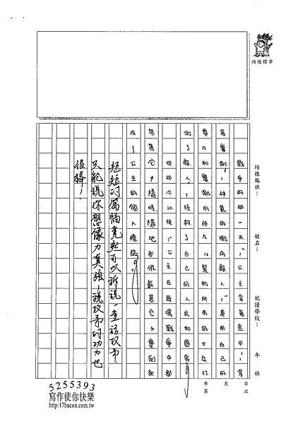 101WA106蘇逸函 (3)