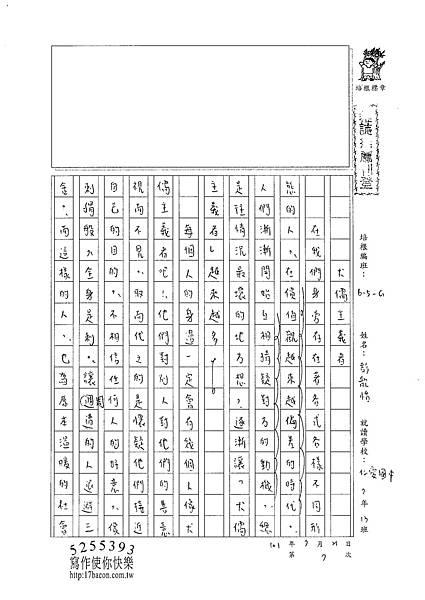 101W5106彭歆恬 (1)