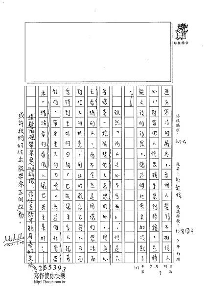 101W5106彭歆恬 (2)