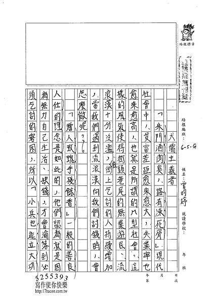 101W5106曾昀婷 (1)