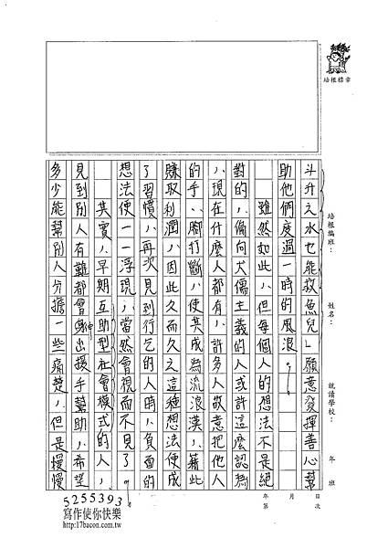 101W5106曾昀婷 (2)
