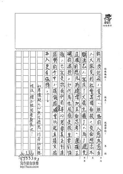 101W5106曾昀婷 (3)